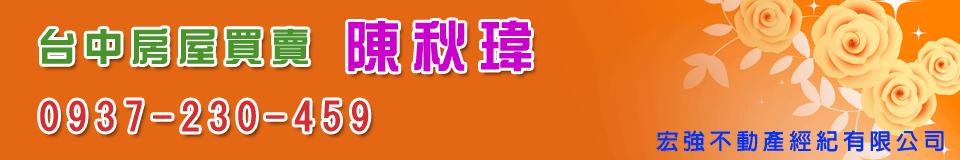 宏強不動產經紀有限公司(台中房屋買賣)